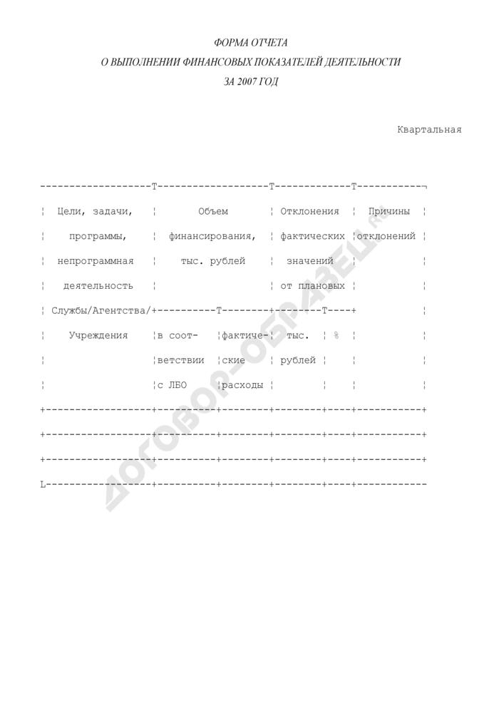 Квартальный отчет о выполнении финансовых показателей деятельности подведомственных Минкультуры России главных распорядителей бюджетных средств федерального бюджета. Страница 1