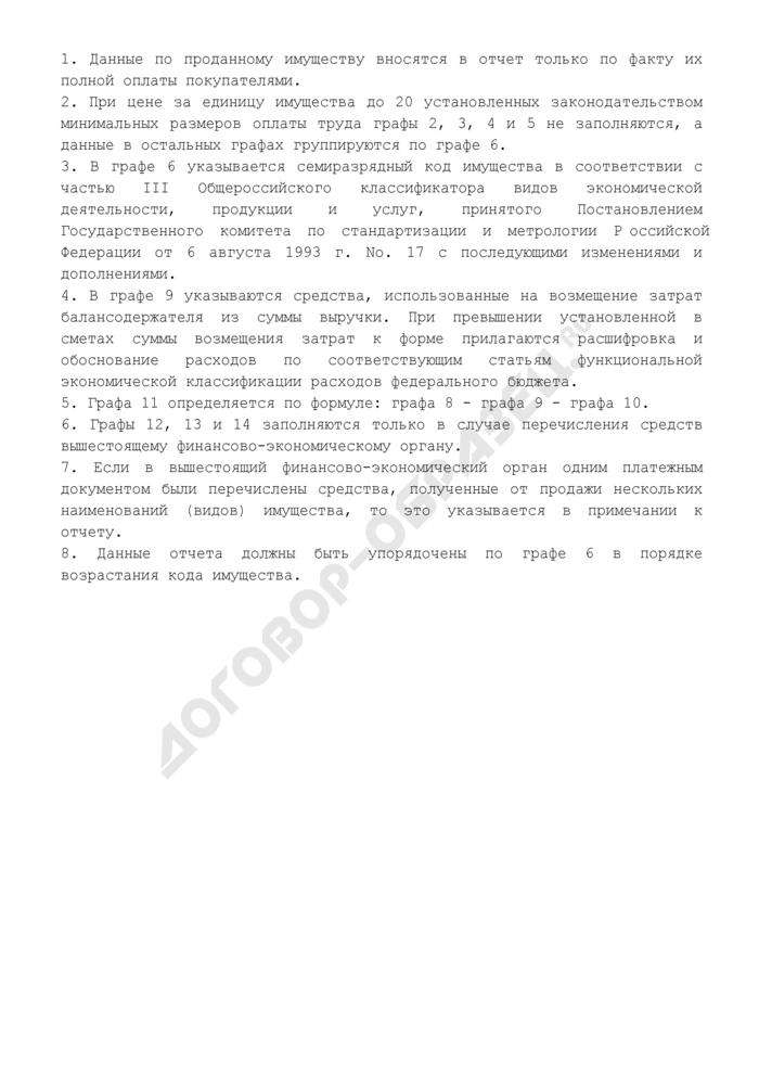 Отчет о поступлении средств от продажи имущества воинской части. Форма N СВИ-2. Страница 3