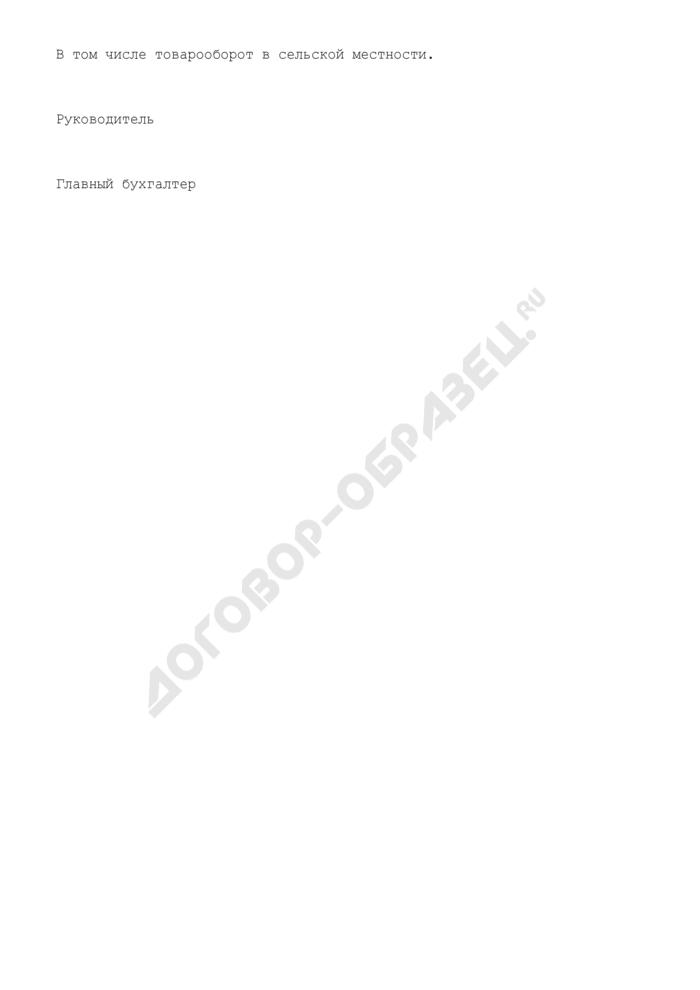 Отчет о поступлении, продаже и остатках товаров в розничной аптечной сети. Форма 3-ф (здрав.). Страница 3