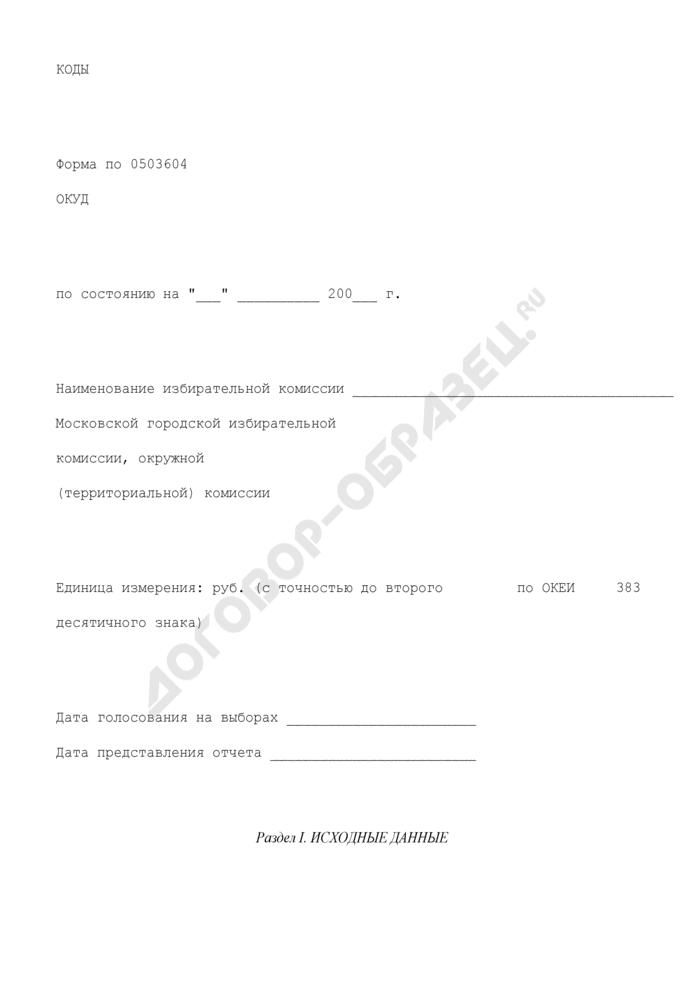 Отчет о поступлении и расходовании средств бюджета города Москвы, выделенных избирательным комиссиям на проведение выборов депутатов Московской городской Думы пятого созыва. Страница 1
