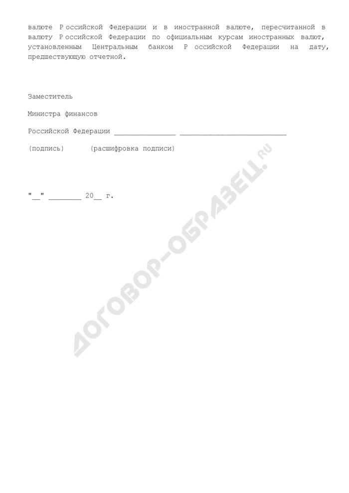 Отчет о поступлении и использовании нефтегазовых доходов федерального бюджета, представляемый в Правительство Российской Федерации. Страница 3