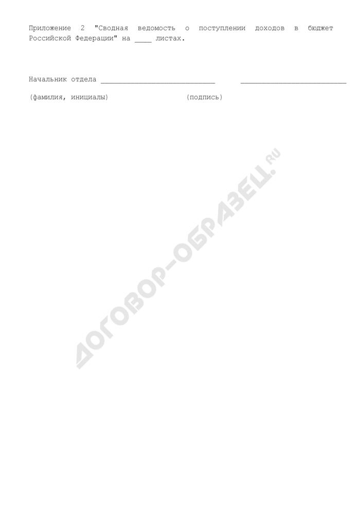 Отчет о поступлении доходов в бюджет Российской Федерации от деятельности Управления Федеральной регистрационной службы по Московской области за предоставление информации. Страница 2
