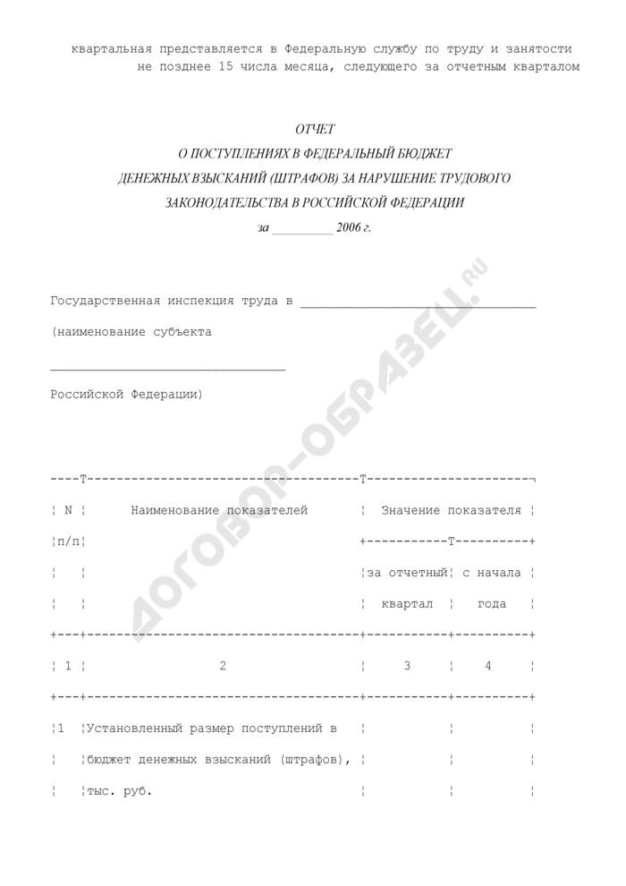 Отчет о поступлениях в федеральный бюджет денежных взысканий (штрафов) за нарушение трудового законодательства в Российской Федерации. Страница 1