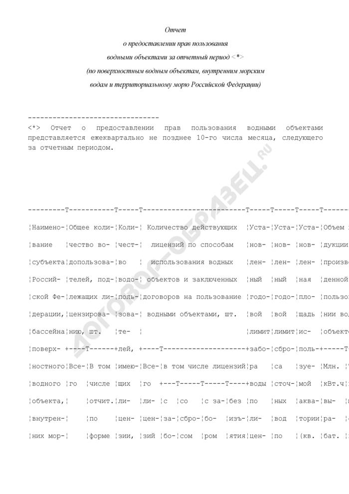 Отчет о предоставлении прав пользования водными объектами за отчетный период (по поверхностным водным объектам, внутренним морским водам и территориальному морю Российской Федерации). Страница 1