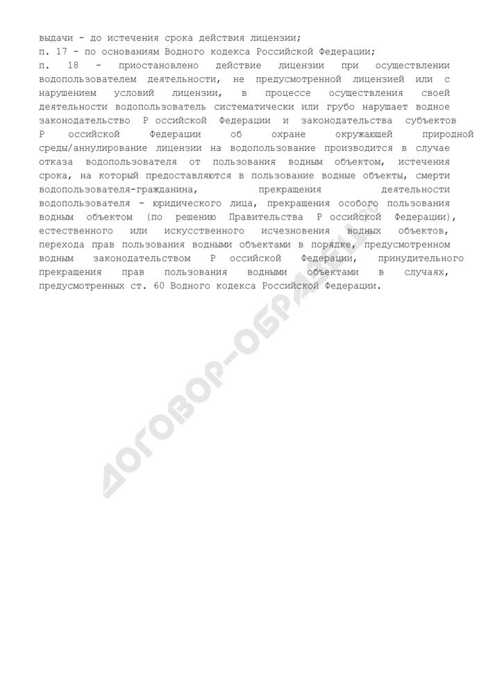 Отчет о предоставлении прав пользования водными объектами за отчетный период (по поверхностным водным объектам, внутренним морским водам и территориальному морю Российской Федерации). Страница 3