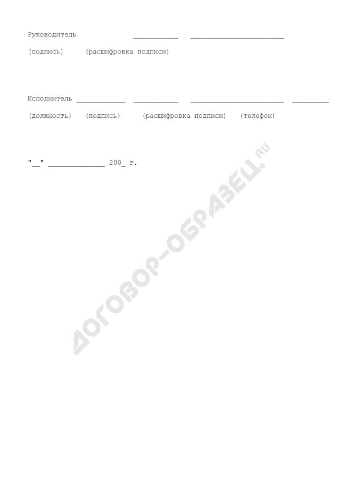 Отчет о предъявленных в органы Федерального казначейства исполнительных документах по денежным обязательствам федеральных бюджетных учреждений, предусматривающих периодические выплаты. Страница 3
