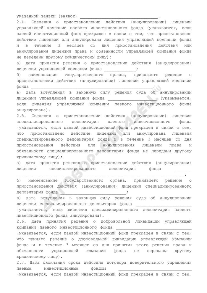 Отчет о прекращении паевого инвестиционного фонда. Страница 2
