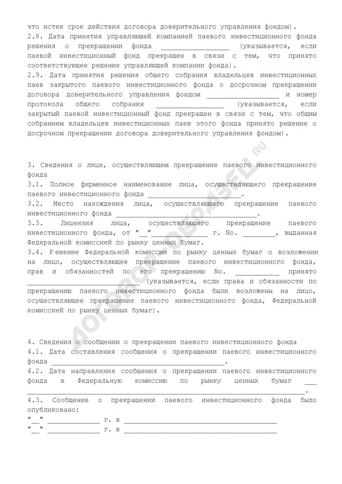 Отчет о прекращении паевого инвестиционного фонда. Страница 3