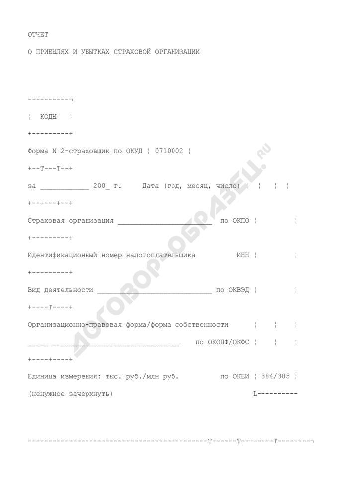 Отчет о прибылях и убытках страховой организации. Форма N 2-страховщик. Страница 1