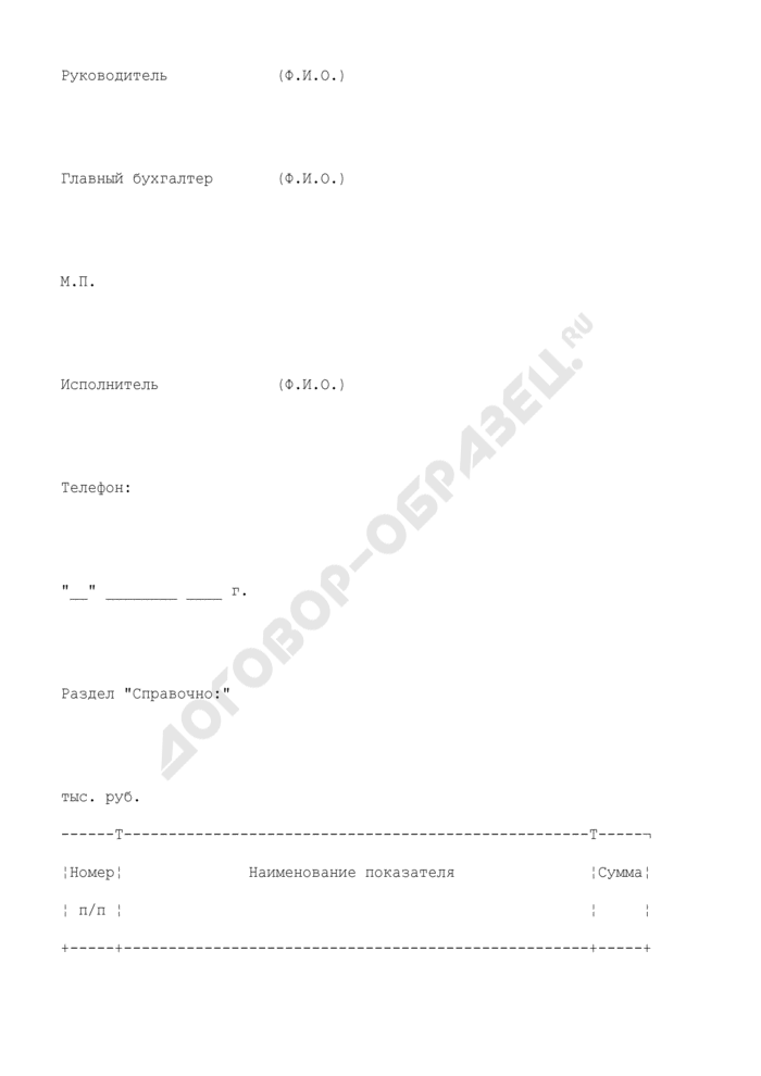 Отчет о прибылях и убытках кредитной организации. Страница 3