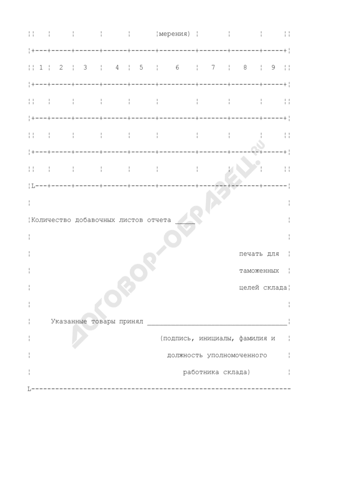 Отчет о принятии товаров на хранение. форма N ДО1МВ. Страница 2