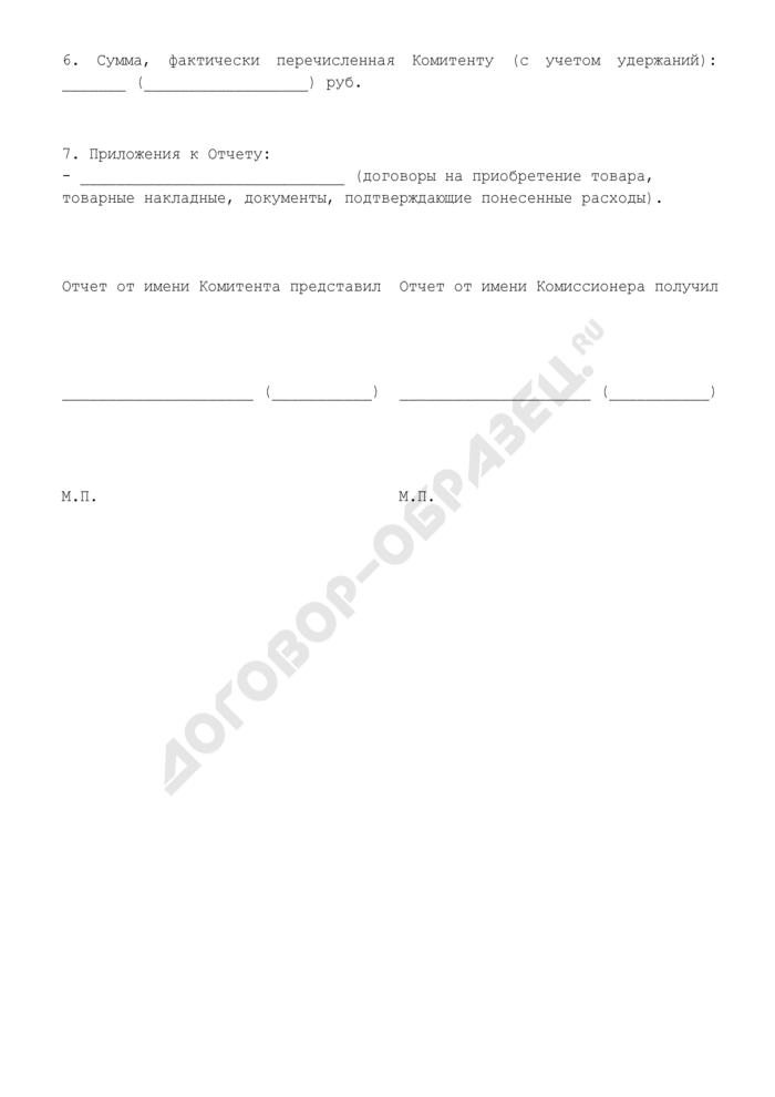 Отчет о приобретении товара. Страница 3