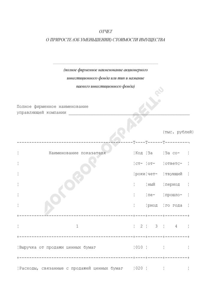 Отчет о приросте (об уменьшении) стоимости имущества. Страница 1