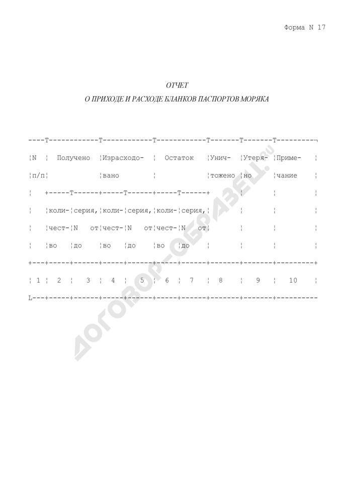 Отчет о приходе и расходе бланков паспортов моряка. Форма N 17. Страница 1