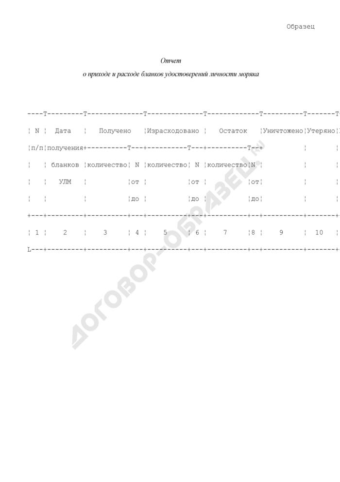Отчет о приходе и расходе бланков удостоверений личности моряка (образец). Страница 1
