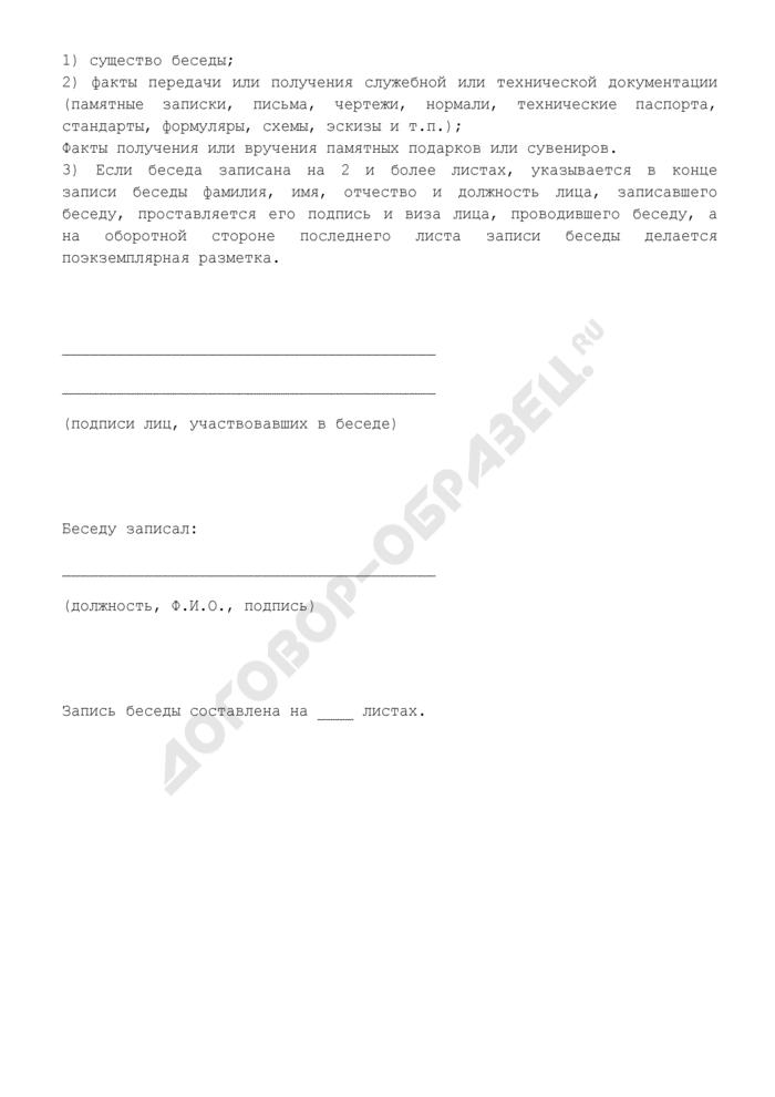Отчет о проведении приема иностранных граждан должностным лицом российской организации. Страница 2
