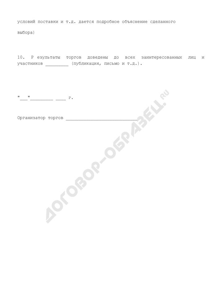Отчет о проведении торгов по закупке оборудования. Страница 3