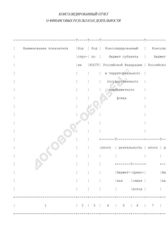 Консолидированный отчет о финансовых результатах деятельности финансовых органов субъектов Российской Федерации. Страница 1
