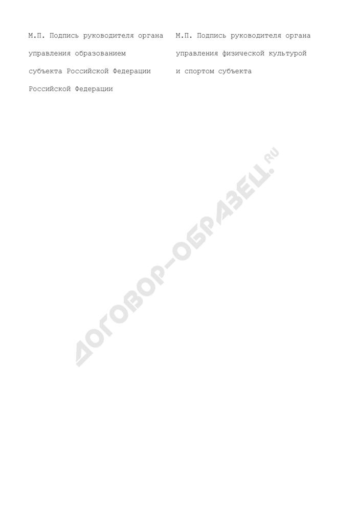 Отчет о проведении I - II этапов IV летней спартакиады учащихся России 2009 г.. Страница 2