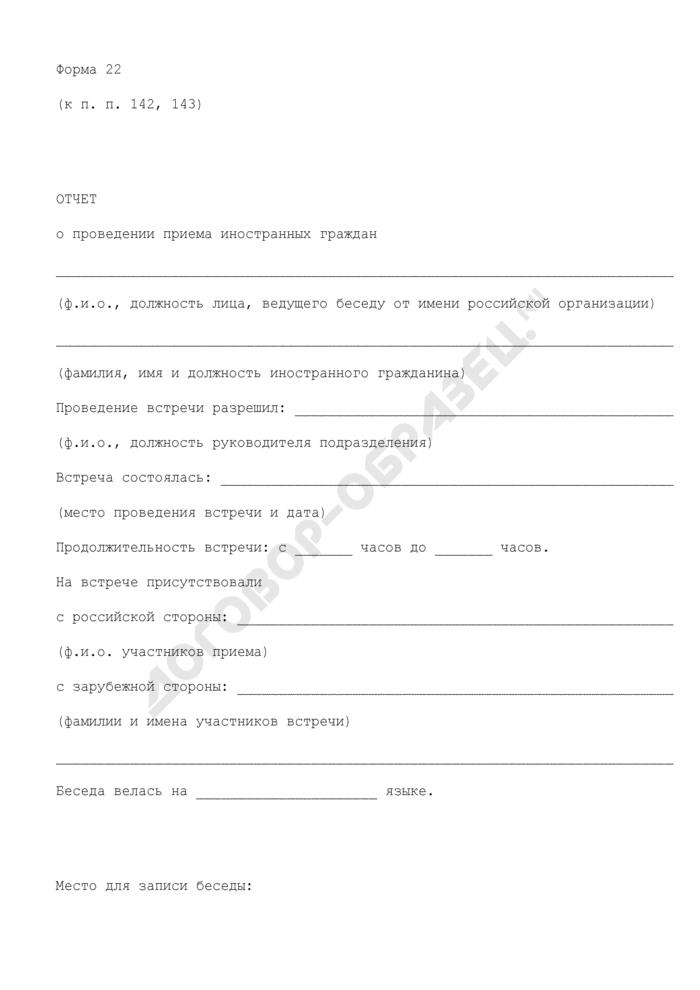 Отчет о проведении приема иностранных граждан в Министерстве культуры Российской Федерации. Форма N 22. Страница 1