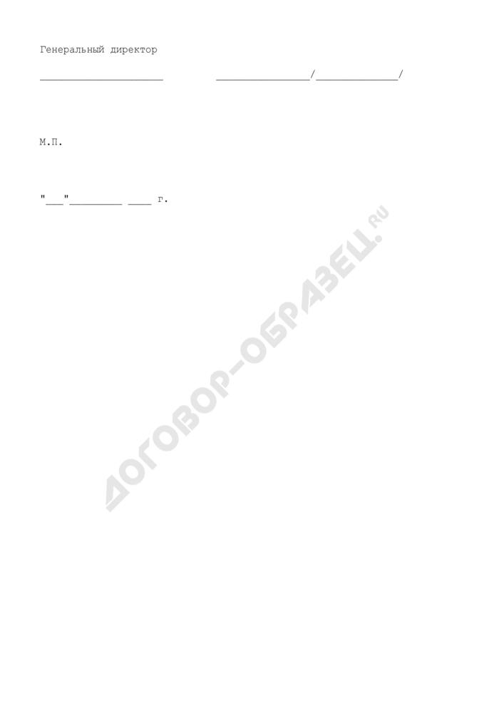 Отчет о продаже товара (приложение к договору на хранение строительных материалов и продажу их по распоряжению поклажедателя). Страница 2