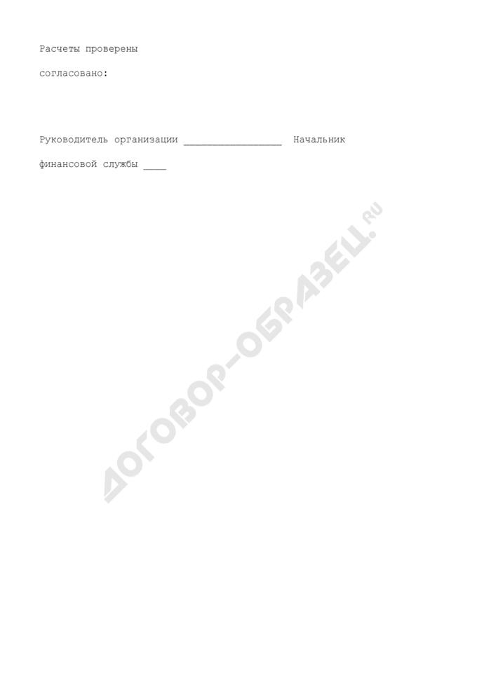 Отчет о продаже разовых и абонементных билетов в пригородном сообщении гражданам - получателям социальных услуг по пригородной компании. Страница 2