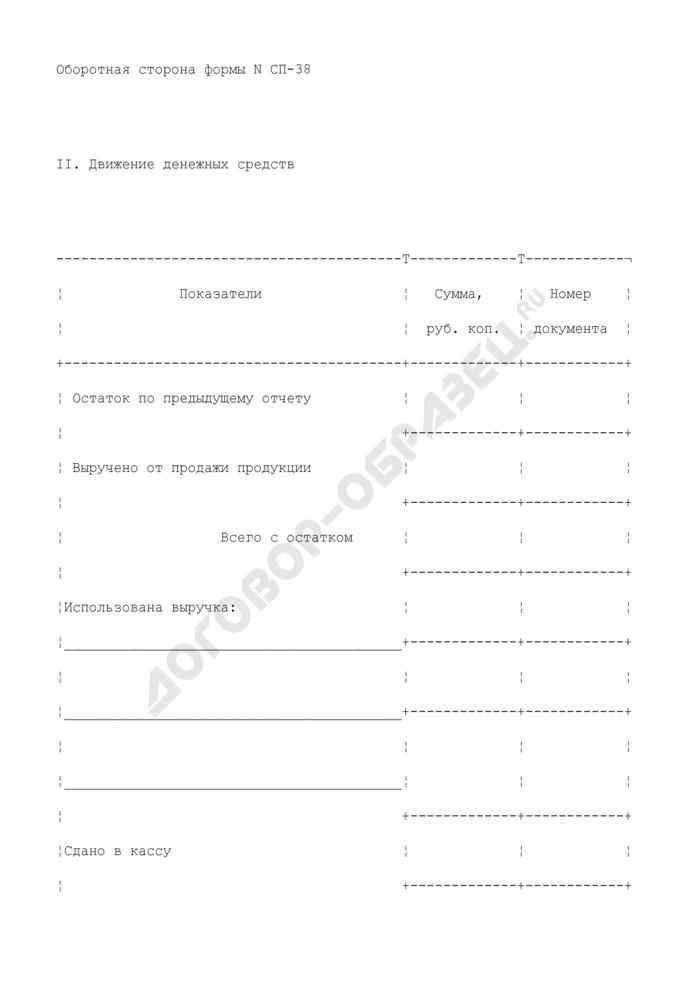 Отчет о продаже сельскохозяйственной продукции. Типовая межотраслевая форма N СП-38. Страница 3