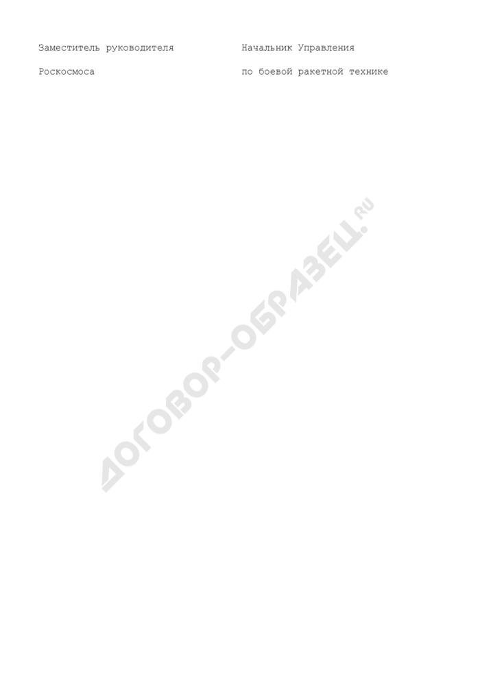 Отчет о продуктах и доходах, полученных Роскосмосом в ходе утилизации вооружения и военной техники по государственному оборонному заказу. Форма N 1-ВБ. Страница 2