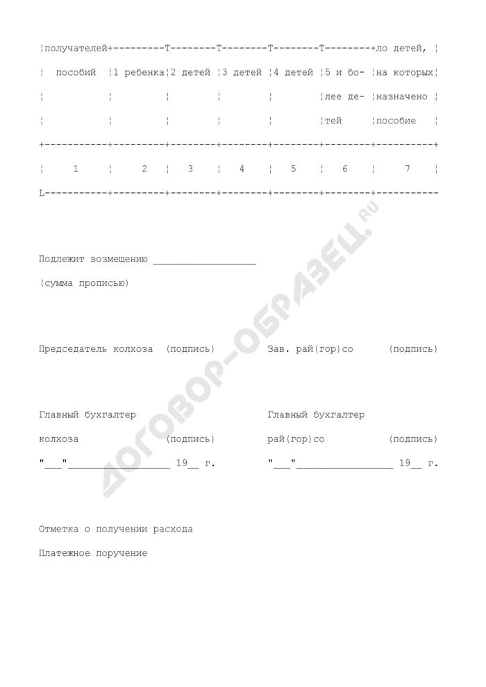Отчет о произведенных расходах на выплату пособий, подлежащих возмещению. Страница 3