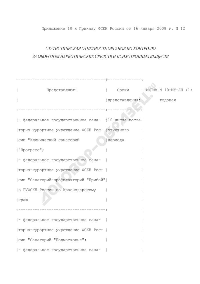 Отчет о прохождении углубленного медицинского обследования сотрудниками органов наркоконтроля. Форма N 10-МУ-ЛП. Страница 1