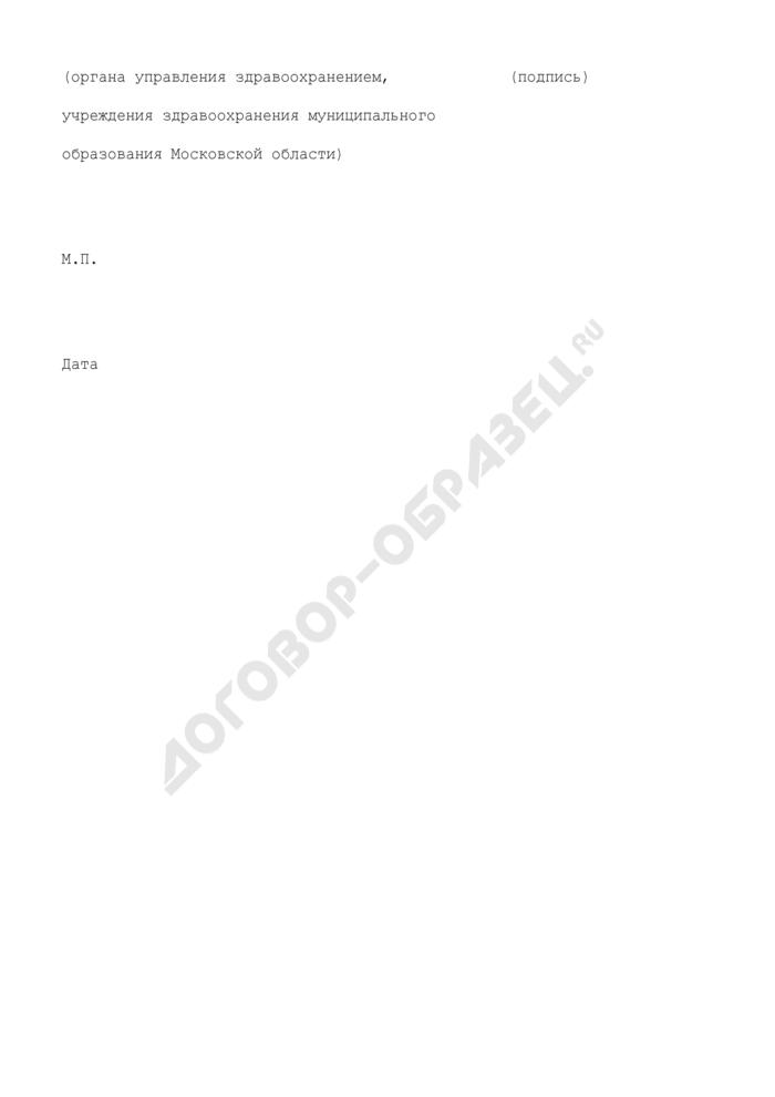 Отчет о работе комиссии по обязательному психиатрическому освидетельствованию работников Московской области. Страница 3
