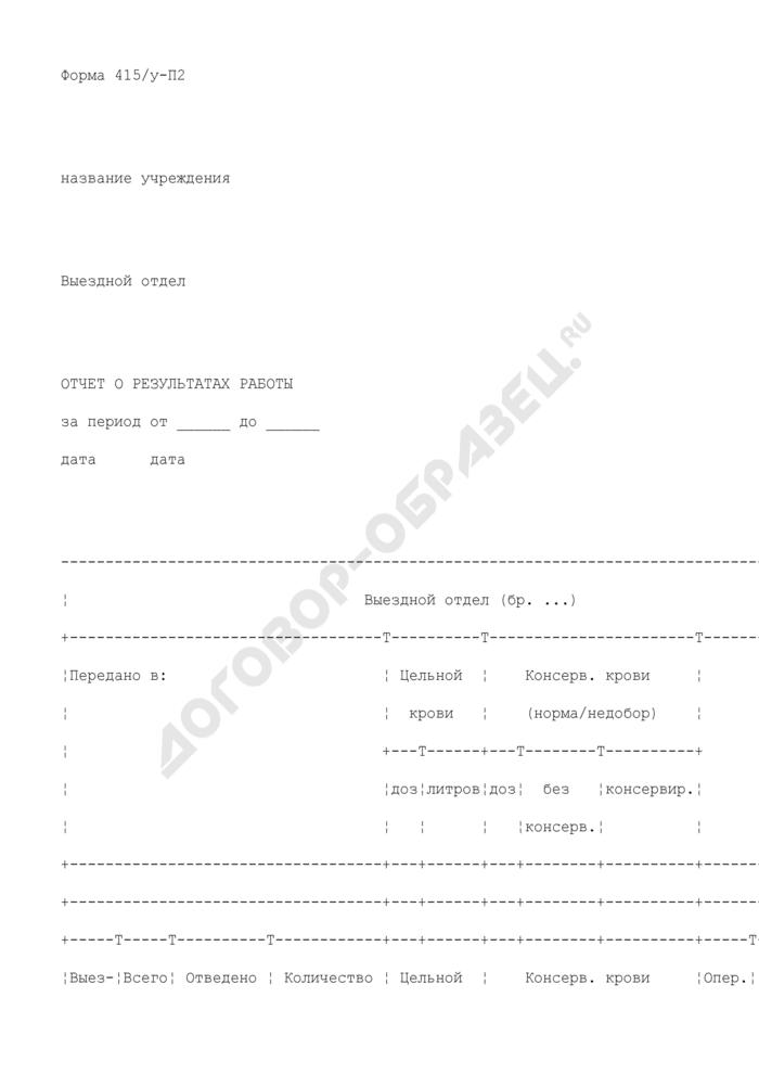 Отчет о работе выездного отдела за период. Форма N 415/у-П2. Страница 1