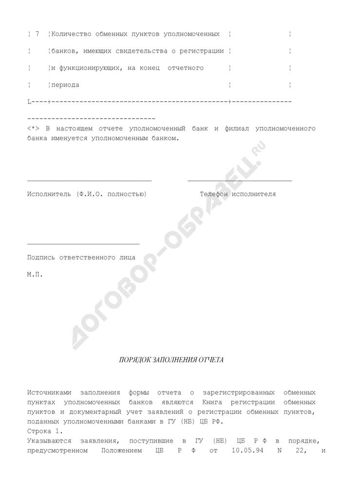 Отчет о работе по регистрации обменных пунктов уполномоченных банков Главного управления (национального банка) Банка России. Страница 3