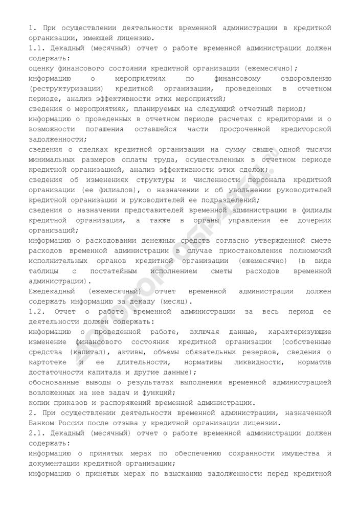 Отчет о работе временной администрации по управлению кредитной организацией. Страница 1