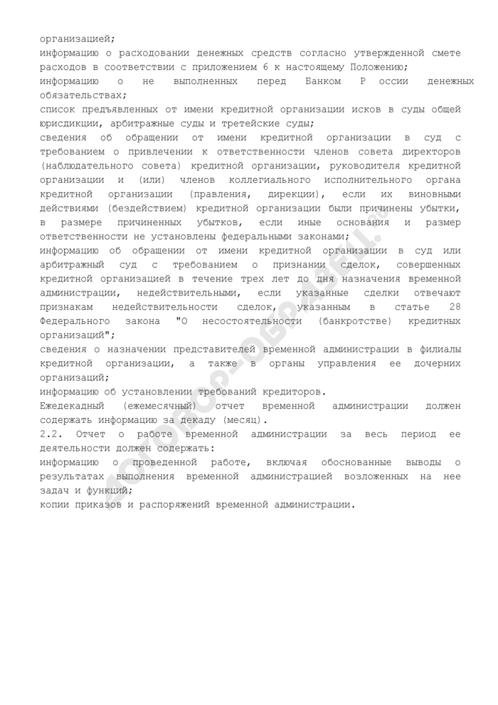 Отчет о работе временной администрации по управлению кредитной организацией. Страница 2
