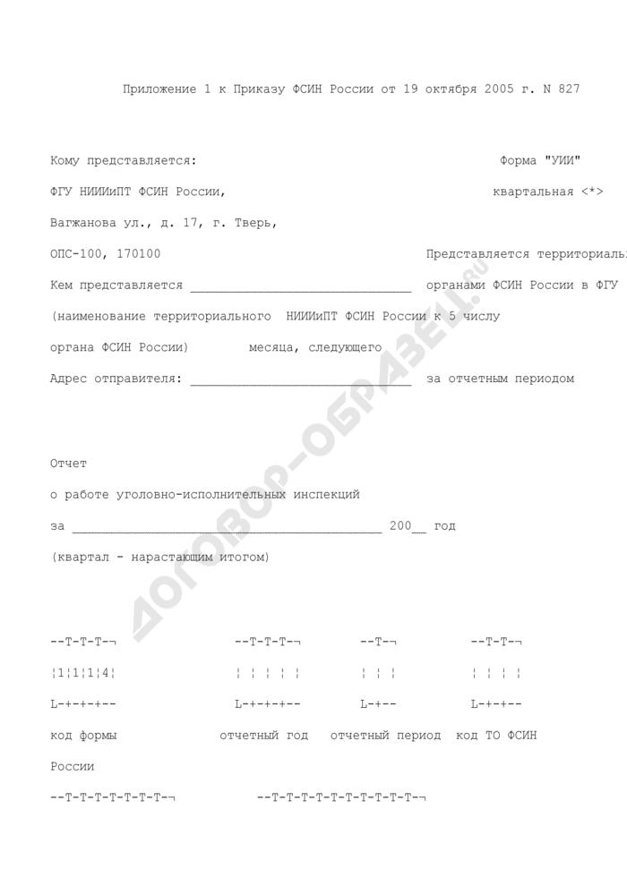 """Отчет о работе уголовно-исполнительных инспекций. Форма N """"УИИ. Страница 1"""