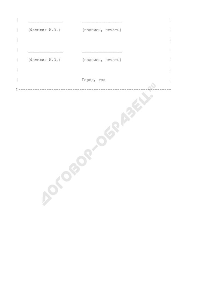 Обложка отчета об определении кадастровой стоимости земельных участков садоводческих, огороднических и дачных объединений субъекта Российской Федерации. Страница 2
