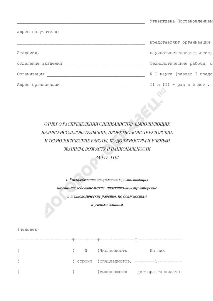 Отчет о распределении специалистов, выполняющих научно-исследовательские, проектно-конструкторские и технологические работы, по должностям и ученым званиям, возрасту и национальности (приложение к форме N 1-наука). Страница 2