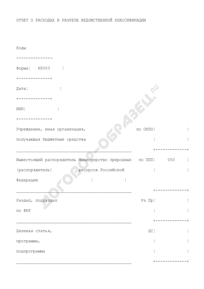 Отчет о расходах в разрезе ведомственной классификации. Форма N КР003. Страница 1