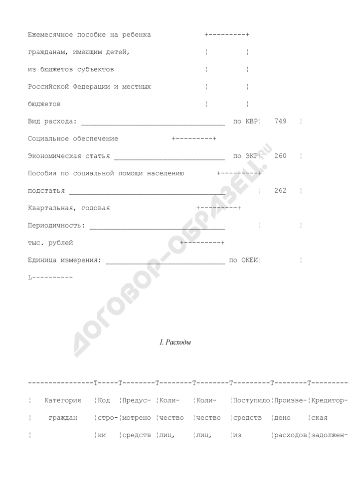 Отчет о расходах, произведенных из бюджетов субъектов Российской Федерации по выплате государственных пособий гражданам, имеющим детей. Страница 2