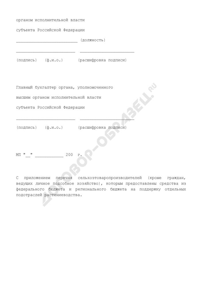 Отчет о расходах бюджета субъекта Российской Федерации (местного бюджета), источником финансового обеспечения которых является субсидия на поддержку отдельных подотраслей растениеводства. Страница 3