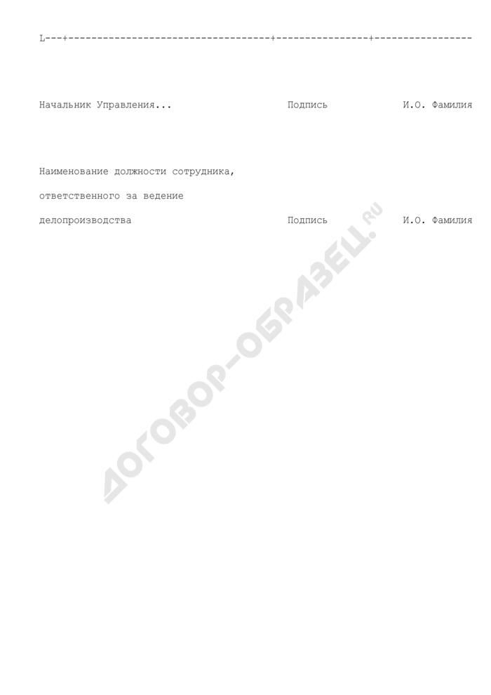 Образец оформления отчета об использовании бланков Росморречфлота с государственной символикой. Страница 2