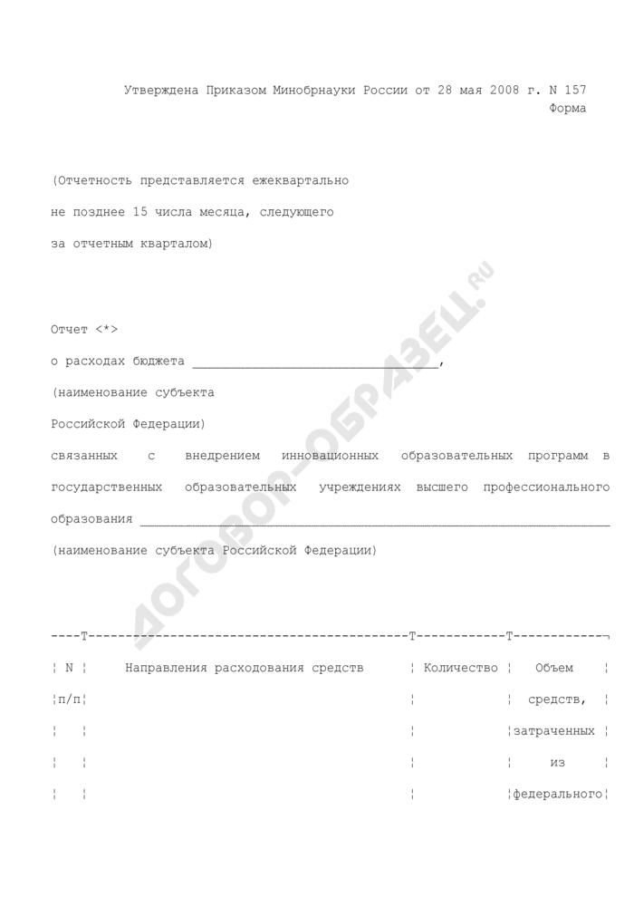 Отчет о расходах бюджета субъекта Российской Федерации, связанных с внедрением инновационных образовательных программ в государственных образовательных учреждениях высшего профессионального образования субъектов Российской Федерации. Страница 1