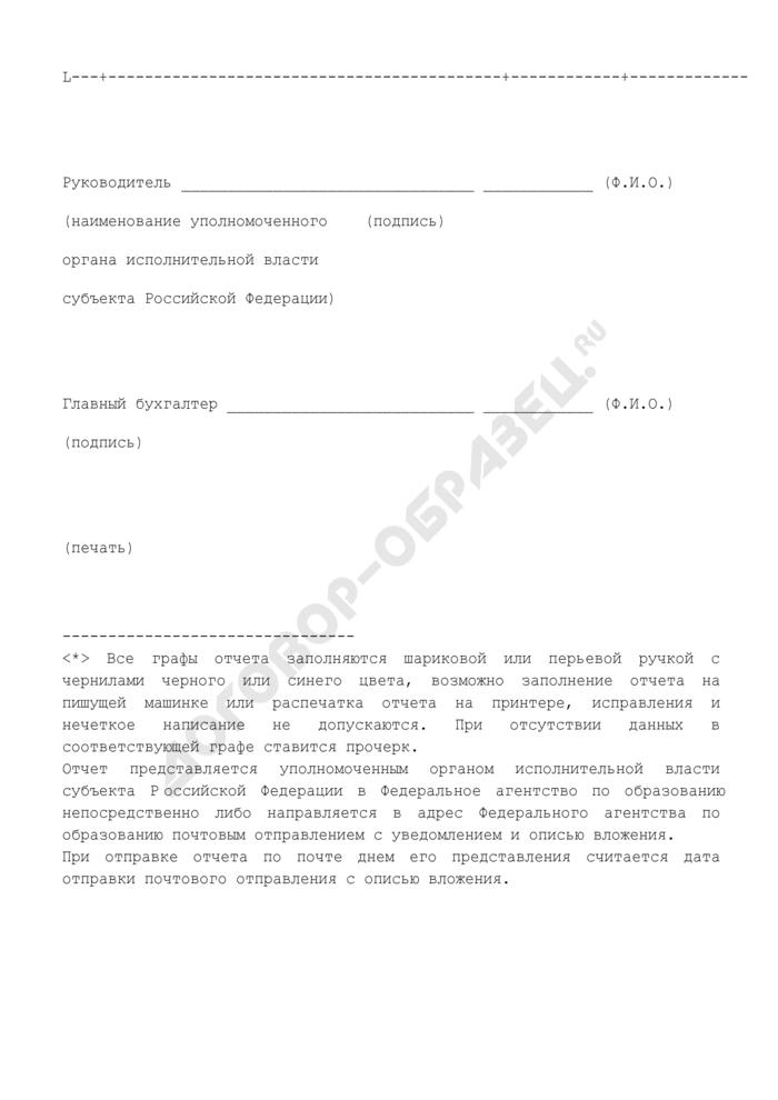 Отчет о расходах бюджета субъекта Российской Федерации, связанных с внедрением инновационных образовательных программ в государственных образовательных учреждениях высшего профессионального образования субъектов Российской Федерации. Страница 3
