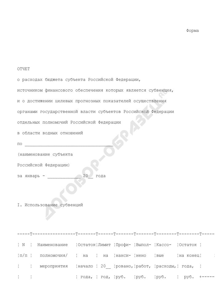 Отчет о расходах бюджета субъекта Российской Федерации, источником финансового обеспечения которых является субвенция, и о достижении целевых прогнозных показателей осуществления органами государственной власти субъектов Российской Федерации отдельных полномочий Российской Федерации в области водных отношений (действует до 1 января 2009 года в отношении отчетов за 2008 год). Страница 1