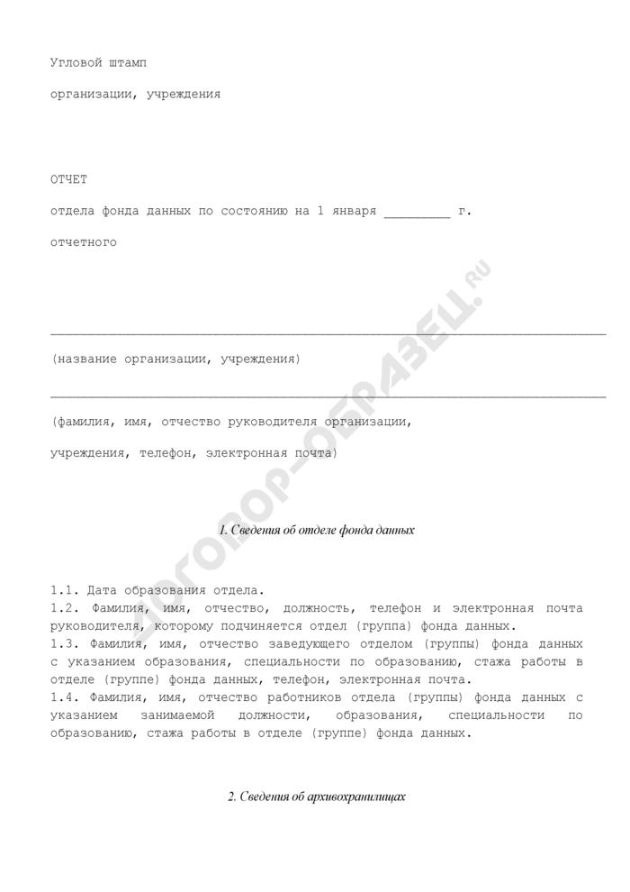 Образец структуры ежегодного отчета участника деятельности по ведению российского государственного фонда данных о состоянии окружающей среды. Страница 1