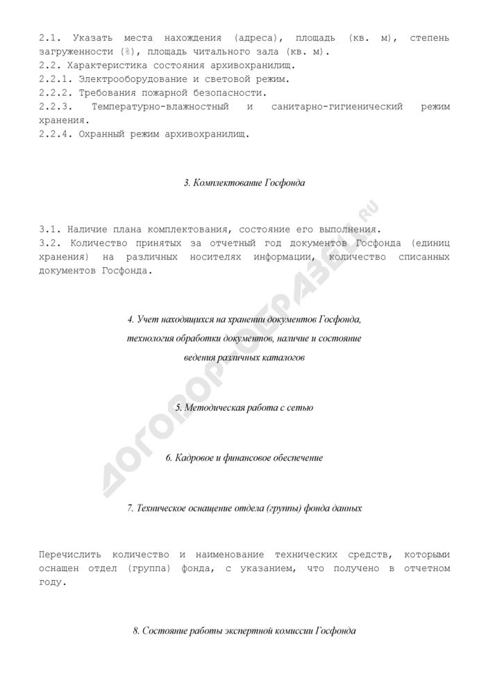 Образец структуры ежегодного отчета участника деятельности по ведению российского государственного фонда данных о состоянии окружающей среды. Страница 2