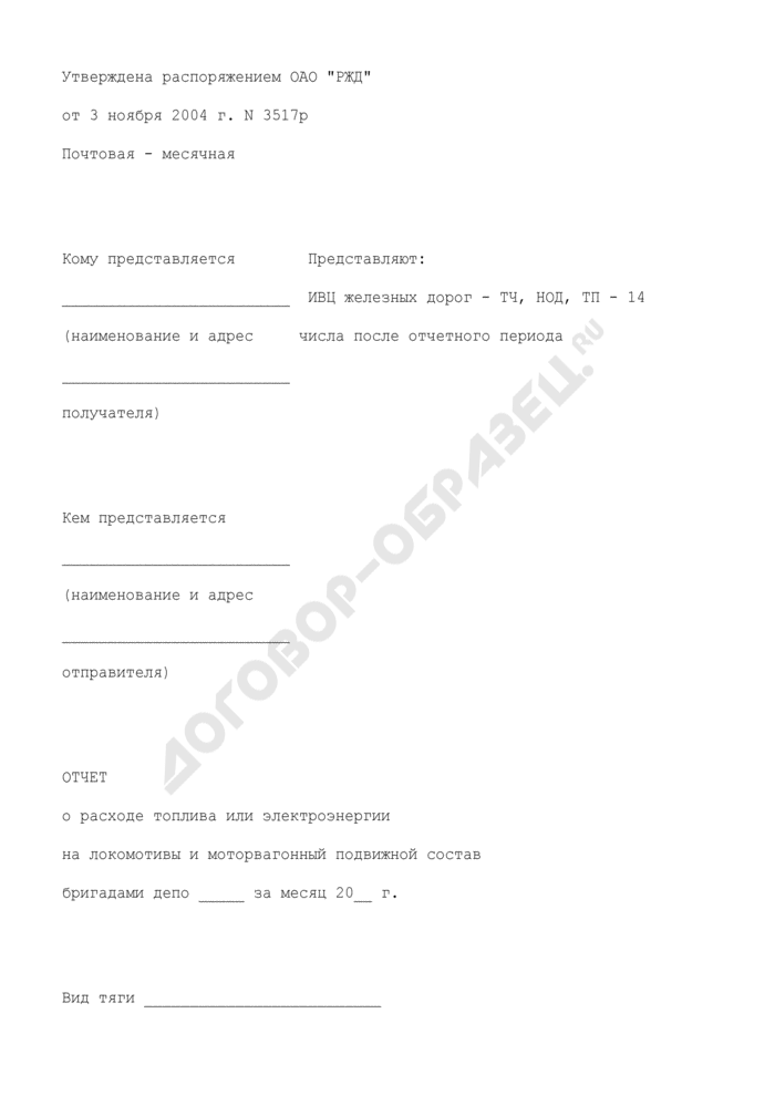 Отчет о расходе топлива или электроэнергии на локомотивы и моторвагонный подвижной состав бригадами депо. Форма N ТХО-1. Страница 2