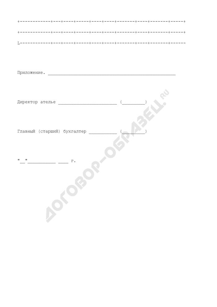 Отчет о расходе тканей, знаков различия и фурнитуры на индивидуальный пошив формы одежды по ордерам. Страница 2