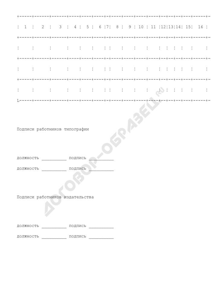 Отчет о расходе бумаги и переплетных материалов. Форма N 6-б. Страница 3